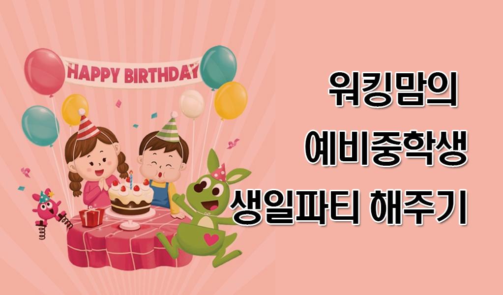 애슐리 생일파티.png