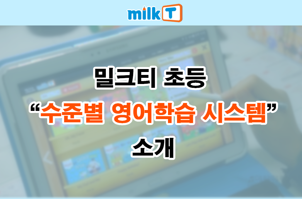 밀크티초등영어소개.png