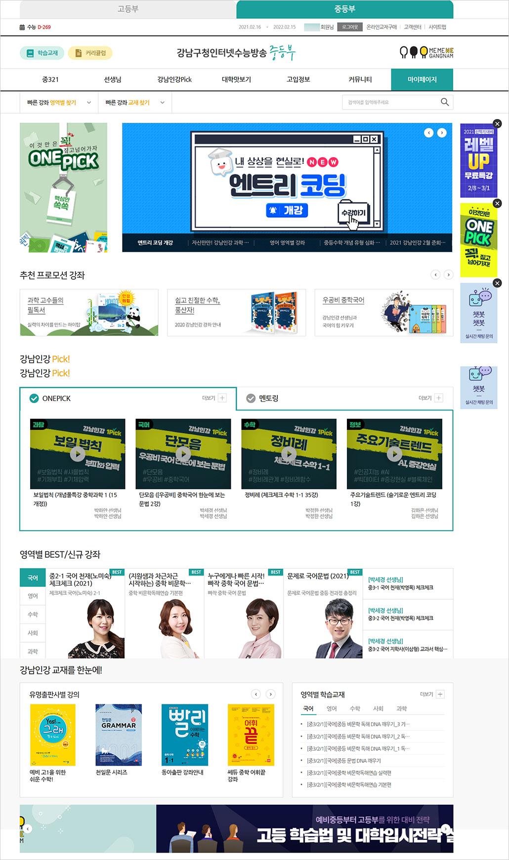 강남인강 사이트.jpg