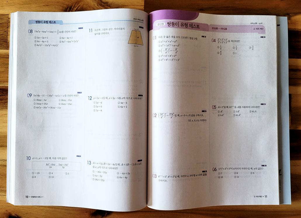 수학 체크체크 유형N제 3.jpg