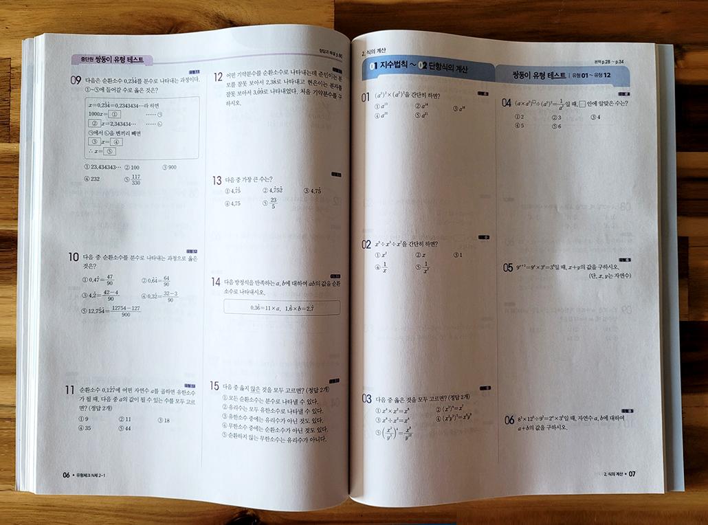 수학 체크체크 유형N제 2.jpg