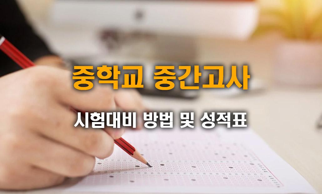 중학교 중간고사 시험대비 성적표.jpg