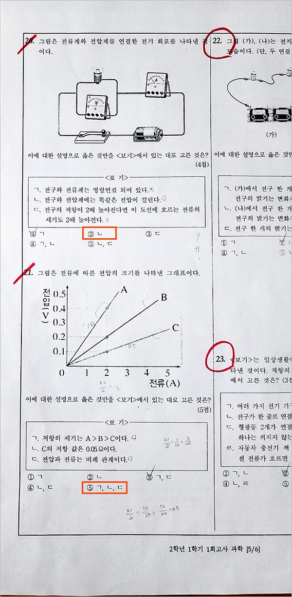 중학교 과학 중간고사.jpg