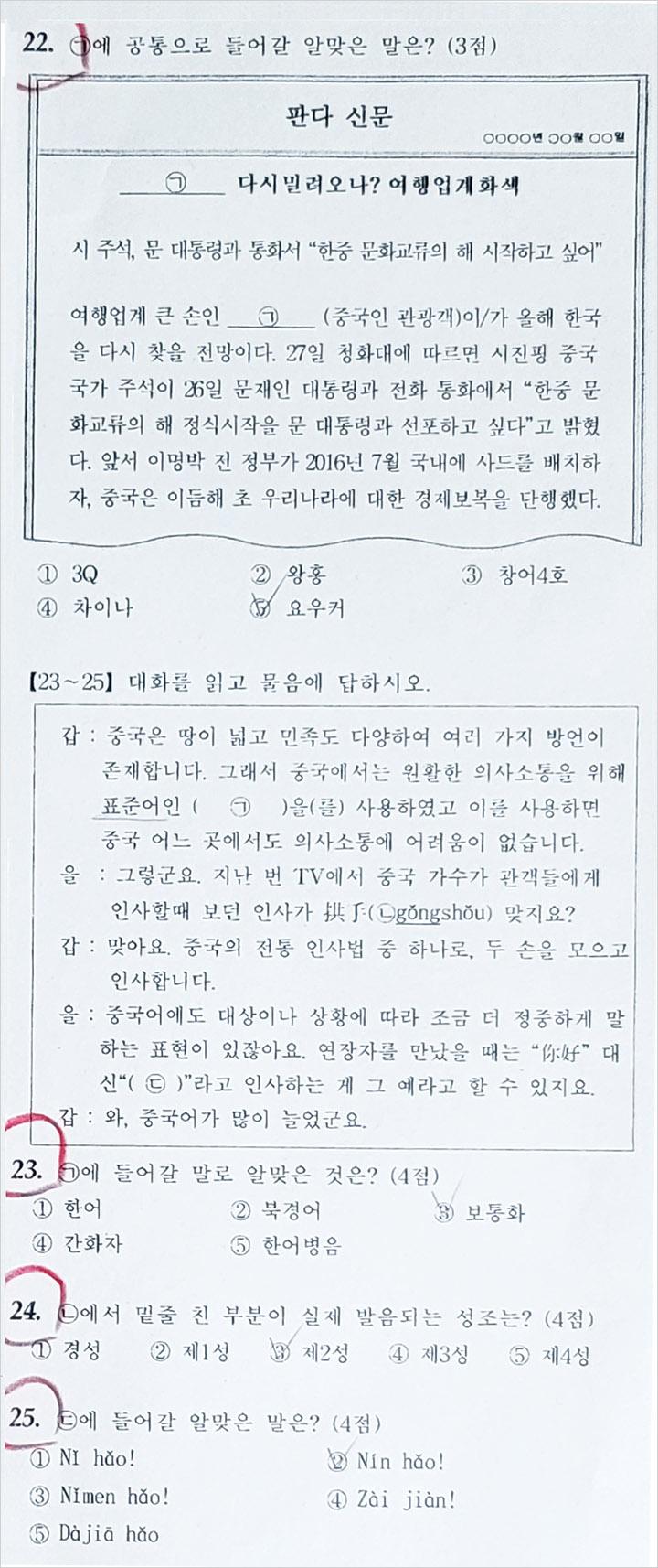 생활중국어 기말고사 기출문제10.jpg