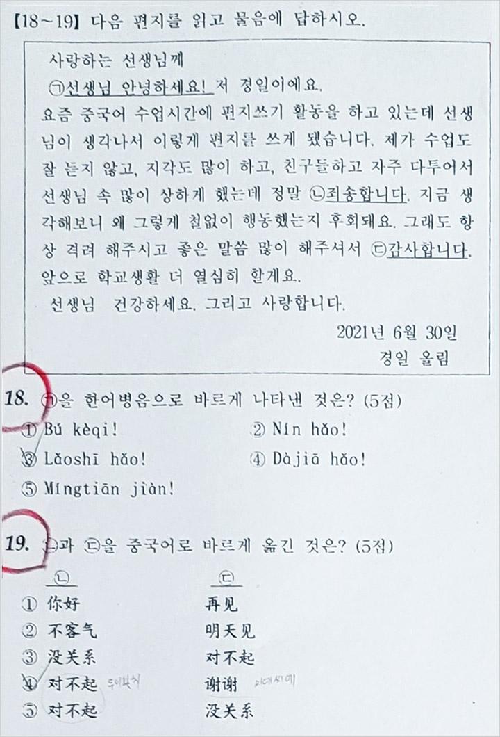생활중국어 기말고사 기출문제5.jpg