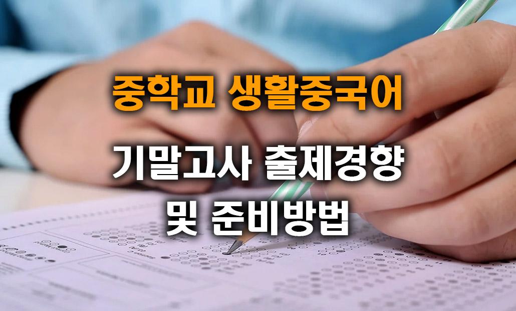 중학교 생활중국어 내신관리.jpg
