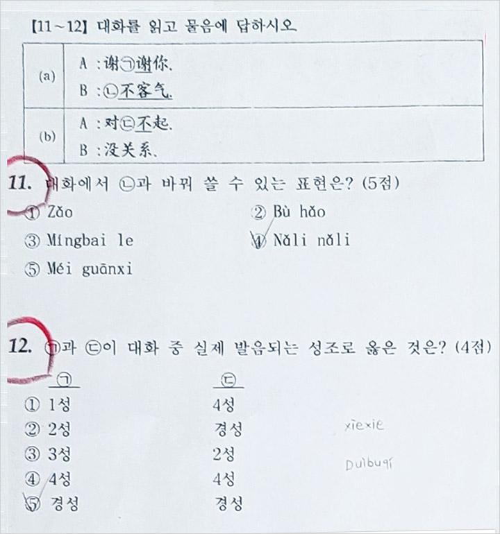 생활중국어 기말고사 기출문제4.jpg