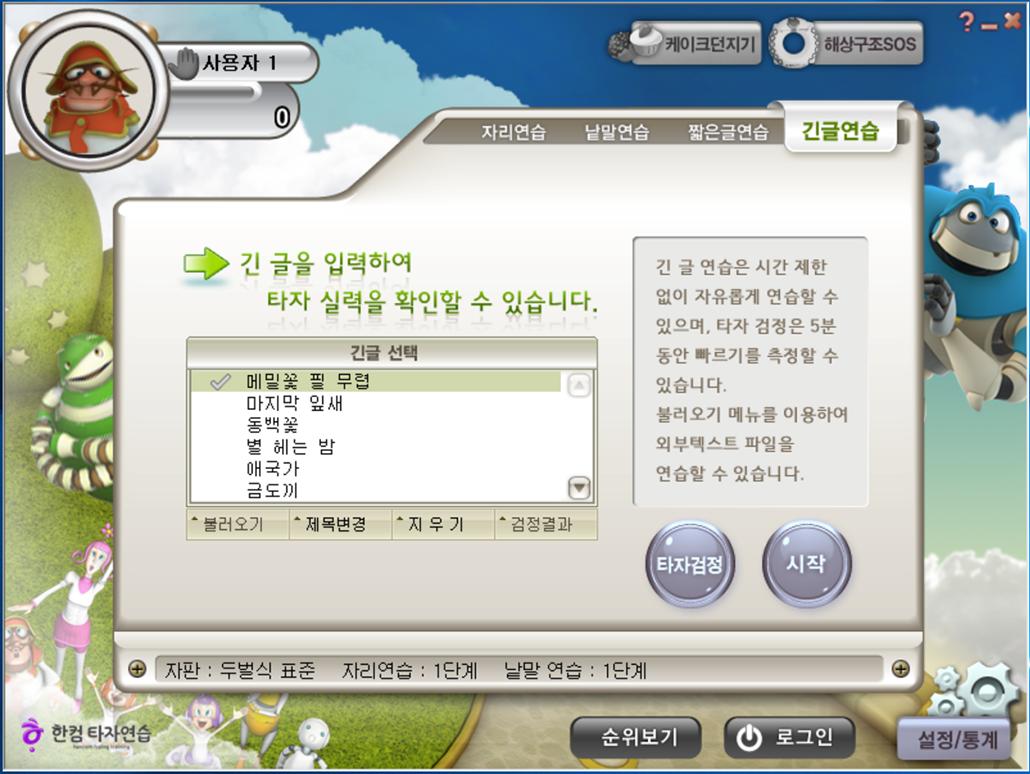 한컴타자_긴글.png