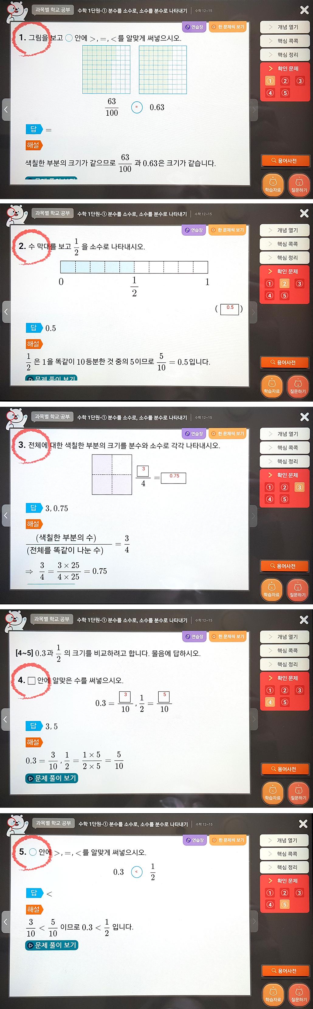 1-4확인문제.png