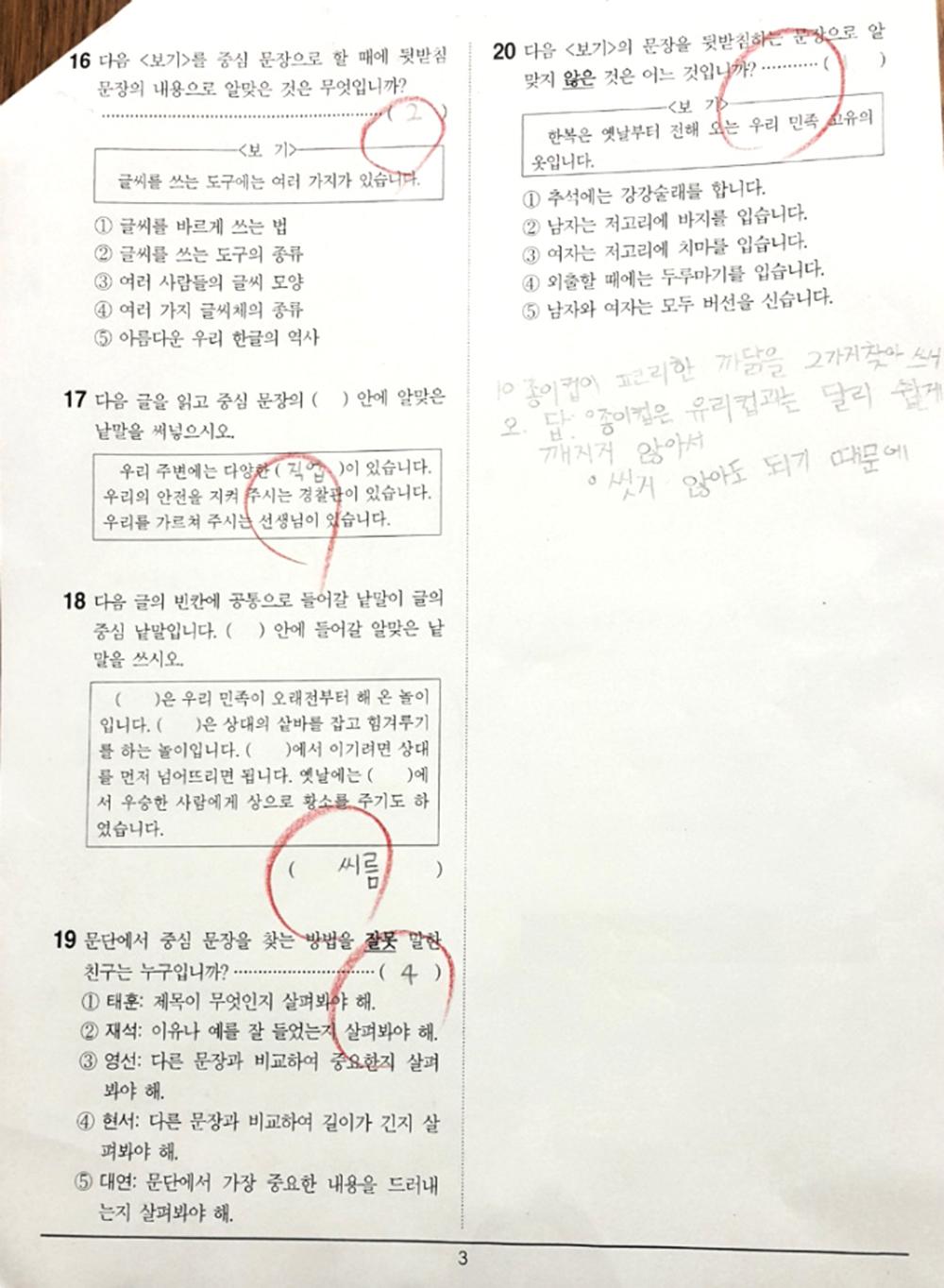 초등3-1 국어 2단원평가(3).jpg
