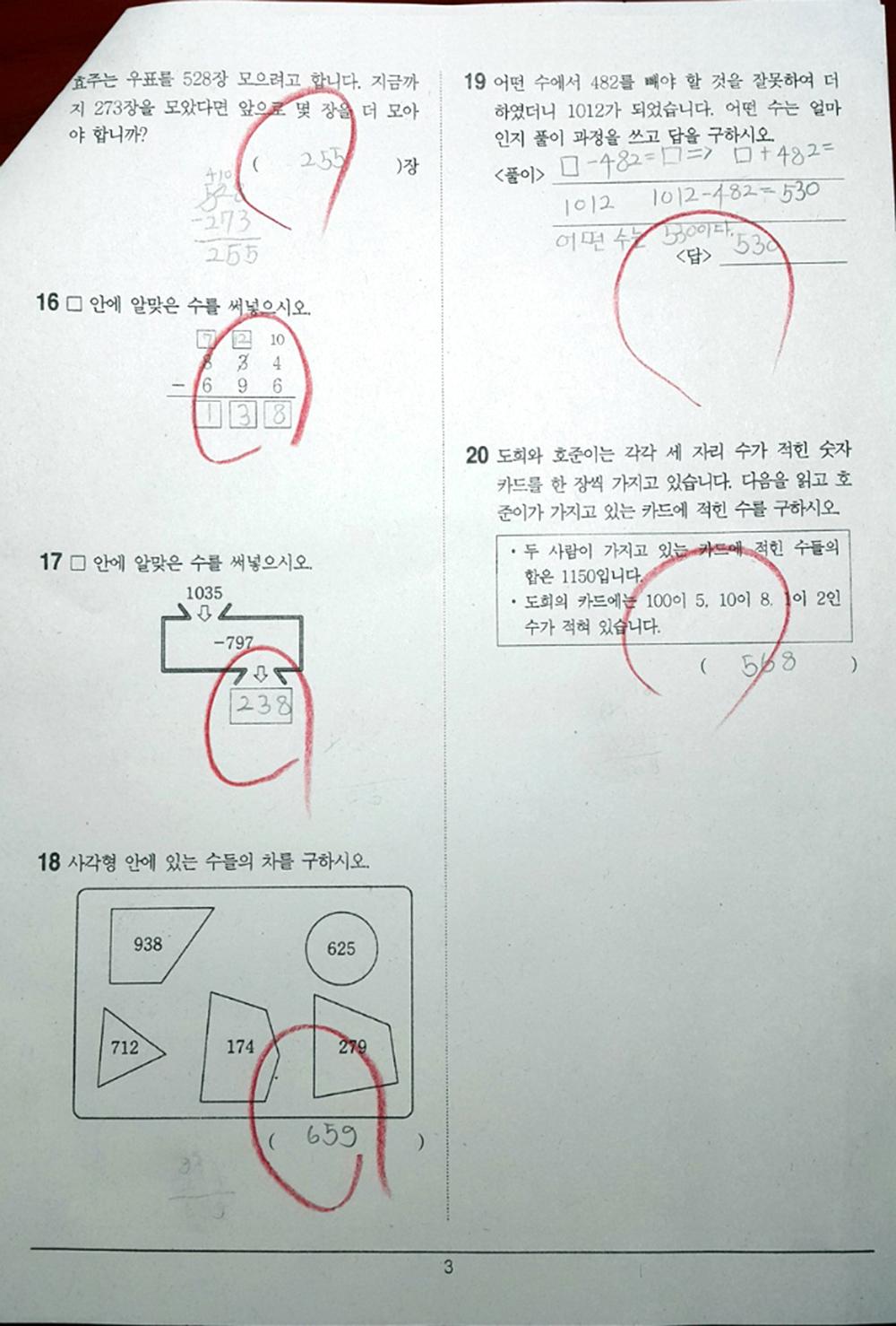 초등3-1 수학 1단원평가(3).jpg