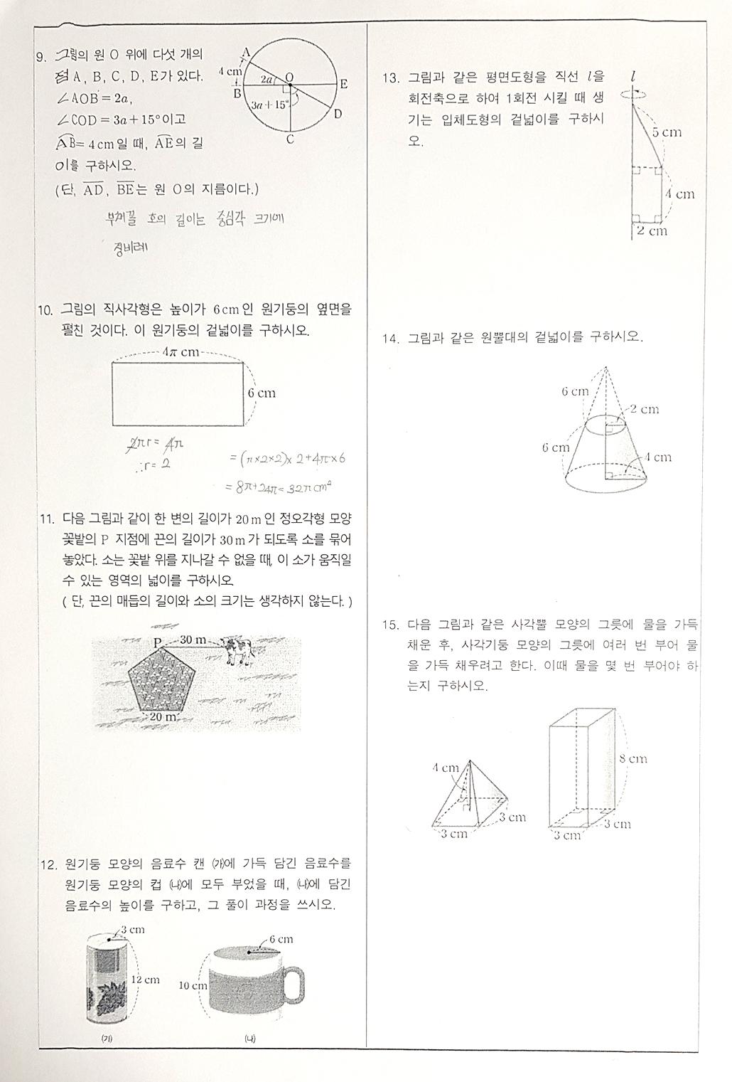 중 1-2 수학 수행평가 예상문제 시험지1.jpg
