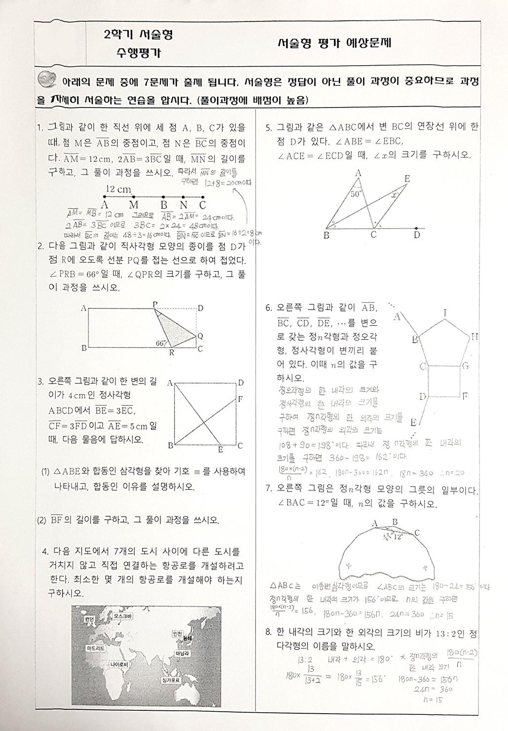 중 1-2 수학 수행평가 예상문제 시험지.jpg