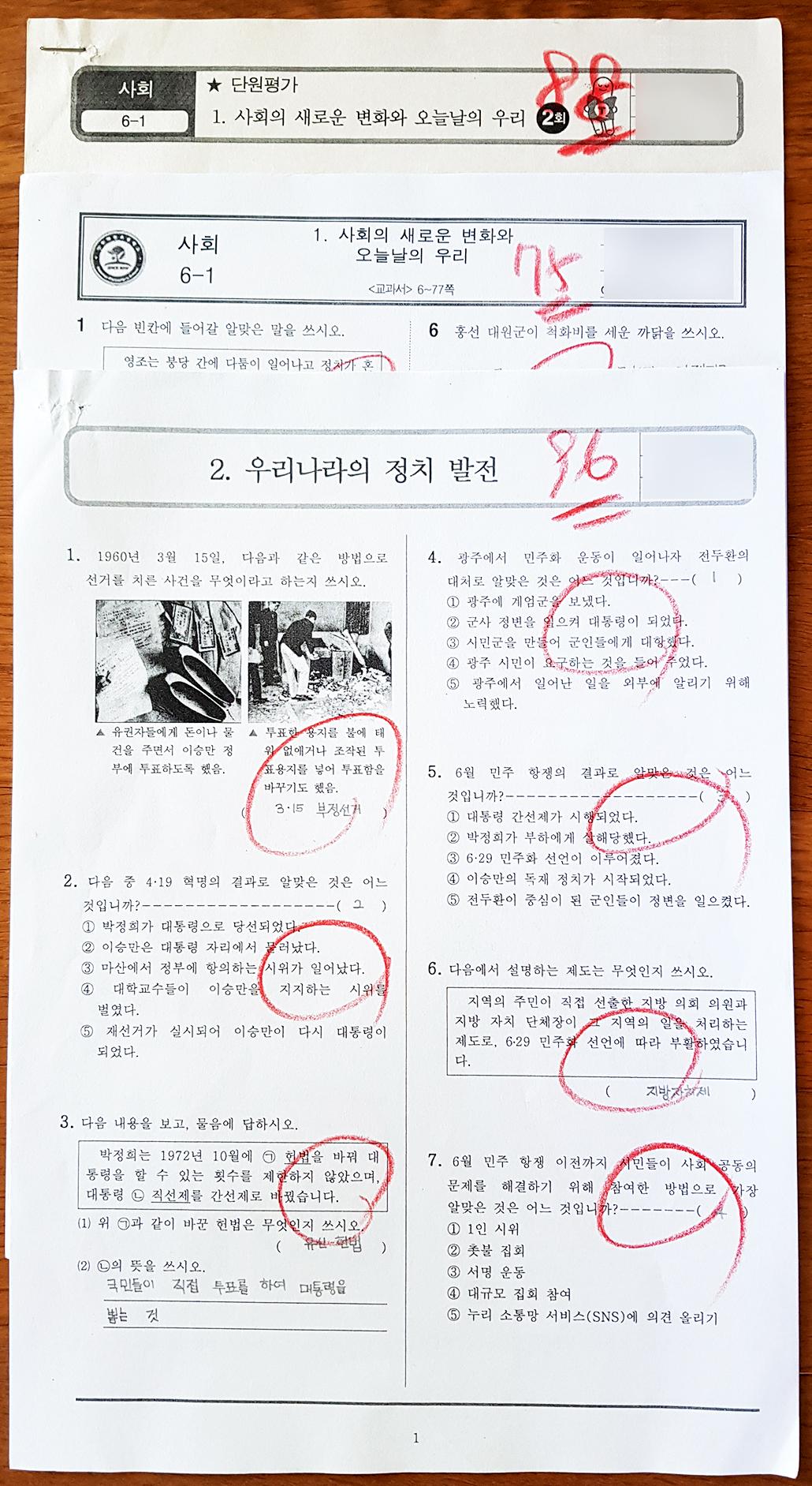 초등 6-1 사회단원평가 시험지.jpg