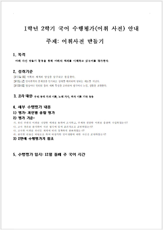 중1 국어 수행평가 어휘사전 만들기.jpg