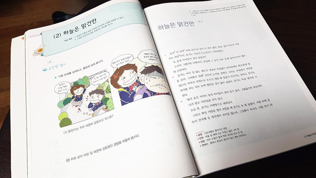 중1-2 국어 교과서 하늘은맑건만.jpg