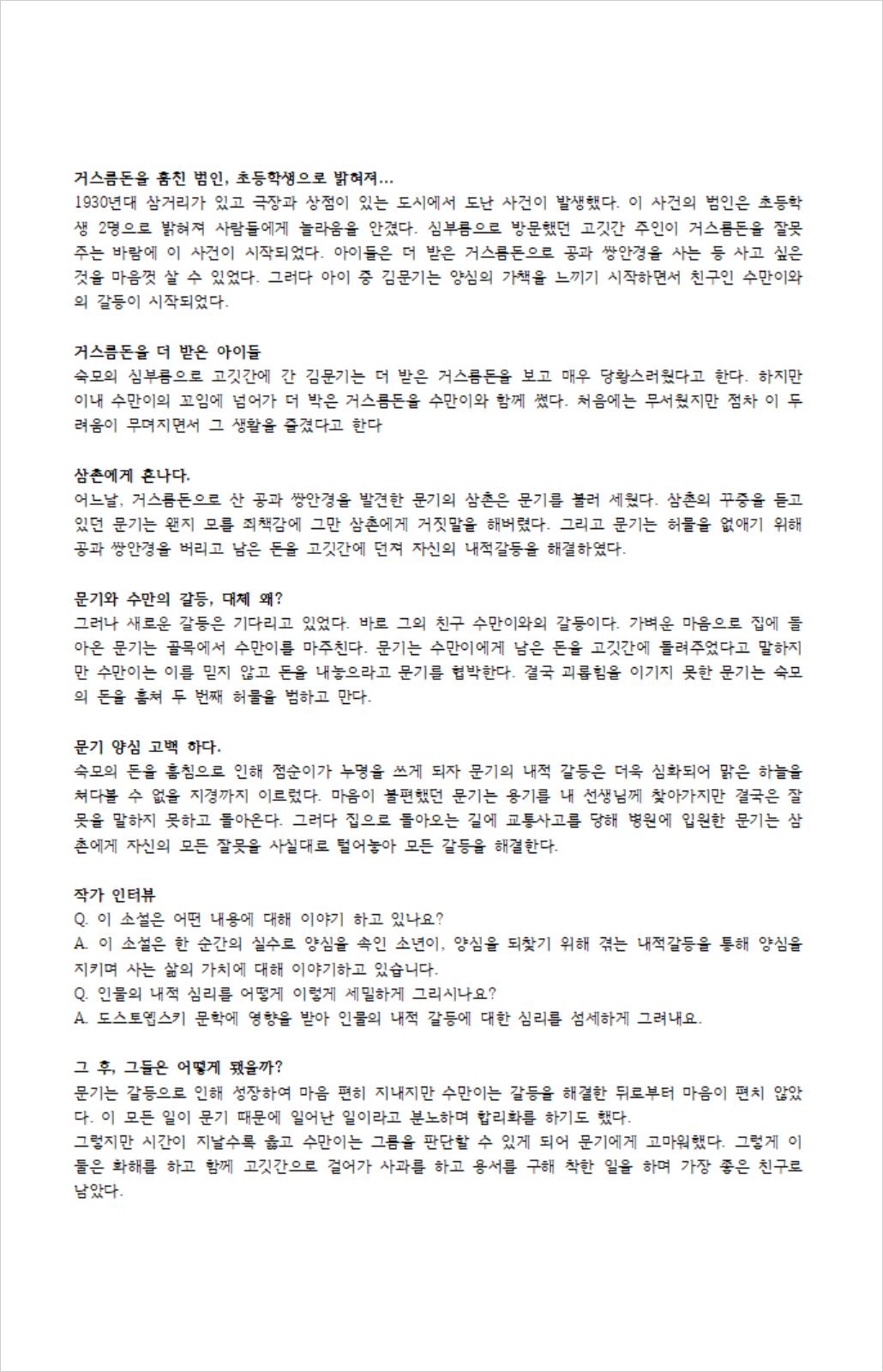 중1-2 하늘은 맑건만 독서신문 기사.jpg