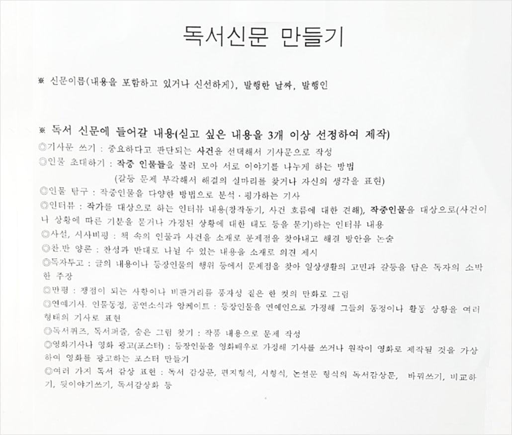 중1-2 국어수행평가 독서신문.jpg