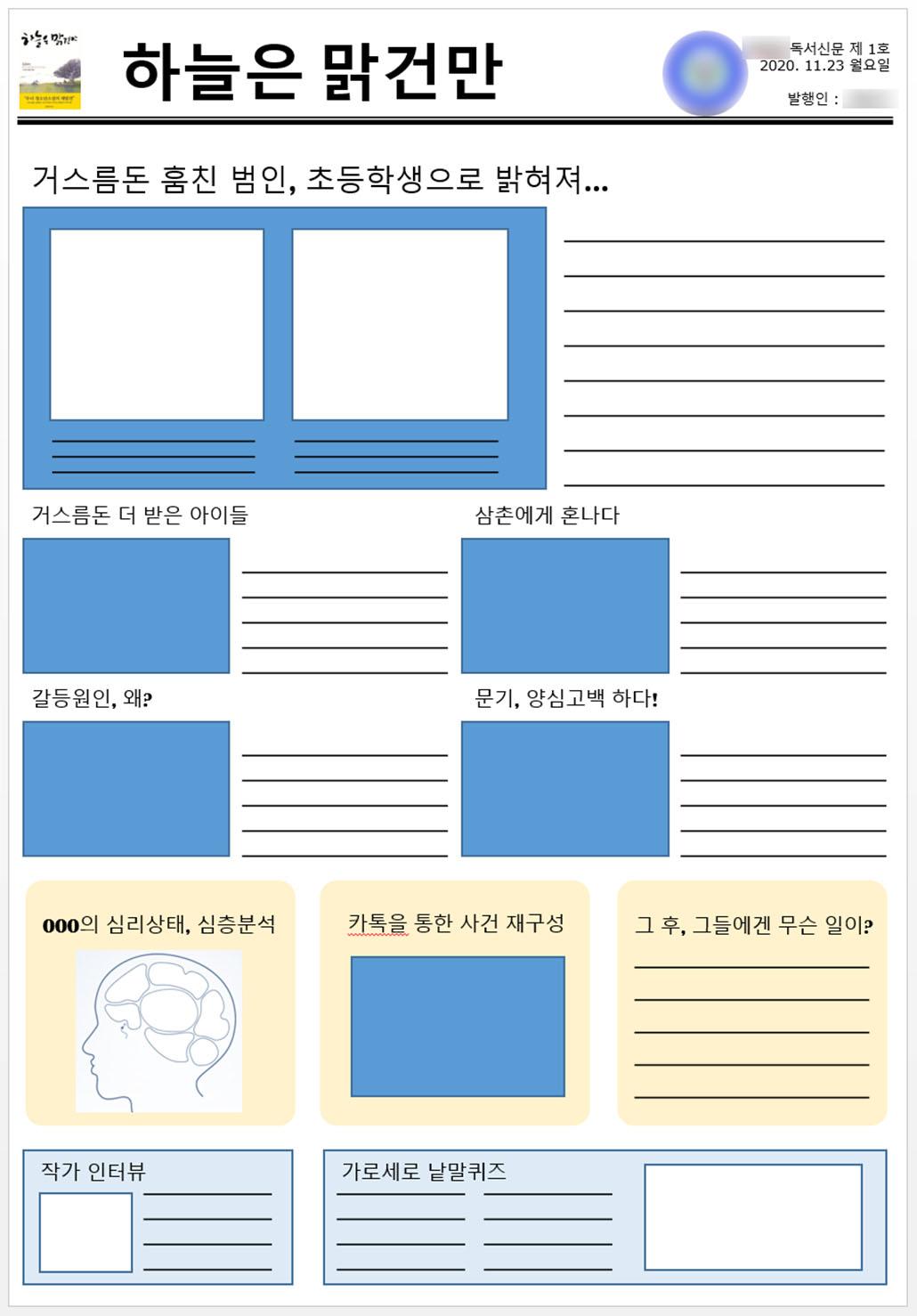 중1 독서신문 레이아웃.jpg