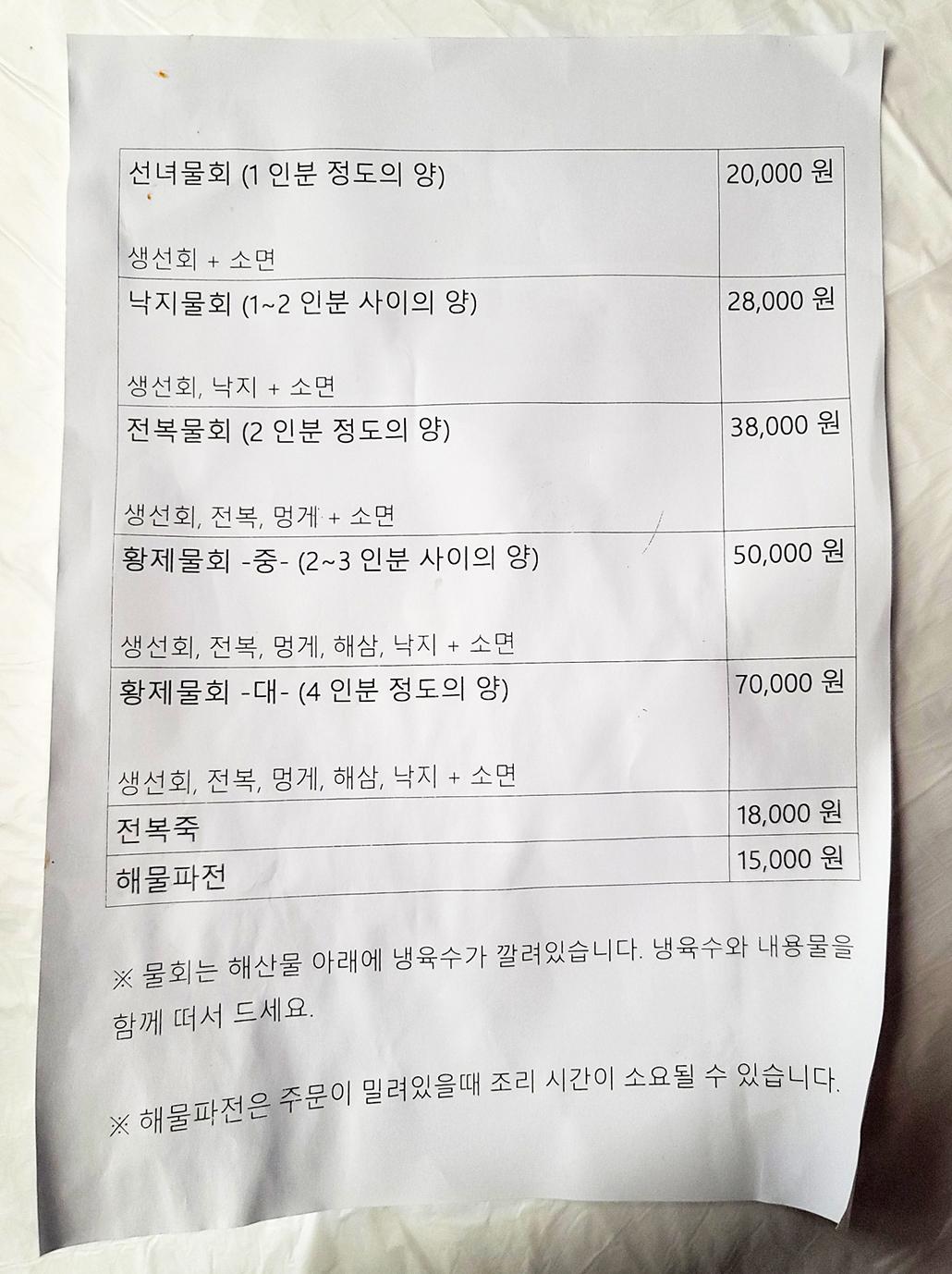 영종도 선녀풍 물회 전문점 메뉴.jpg