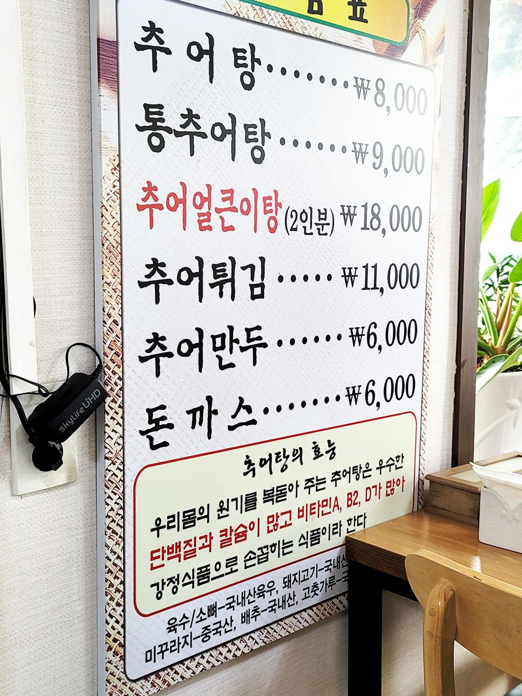 동인천 설악추어탕 메뉴1.jpg