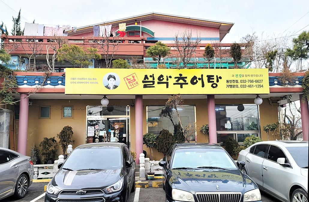 동인천 설악추어탕 전경.jpg