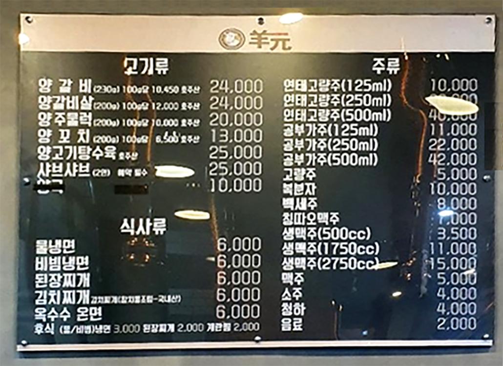 인천 양고기 맛집_메뉴.jpg