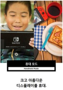 닌텐도스위치 휴대모드.jpg