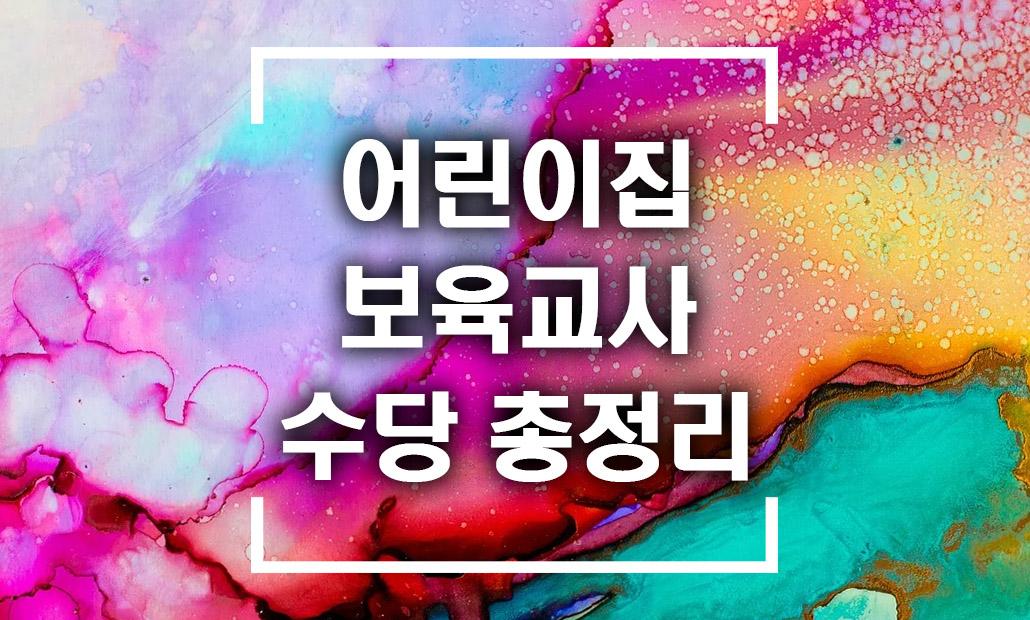 어린이집 보육교사 수당 처우개선비.jpg