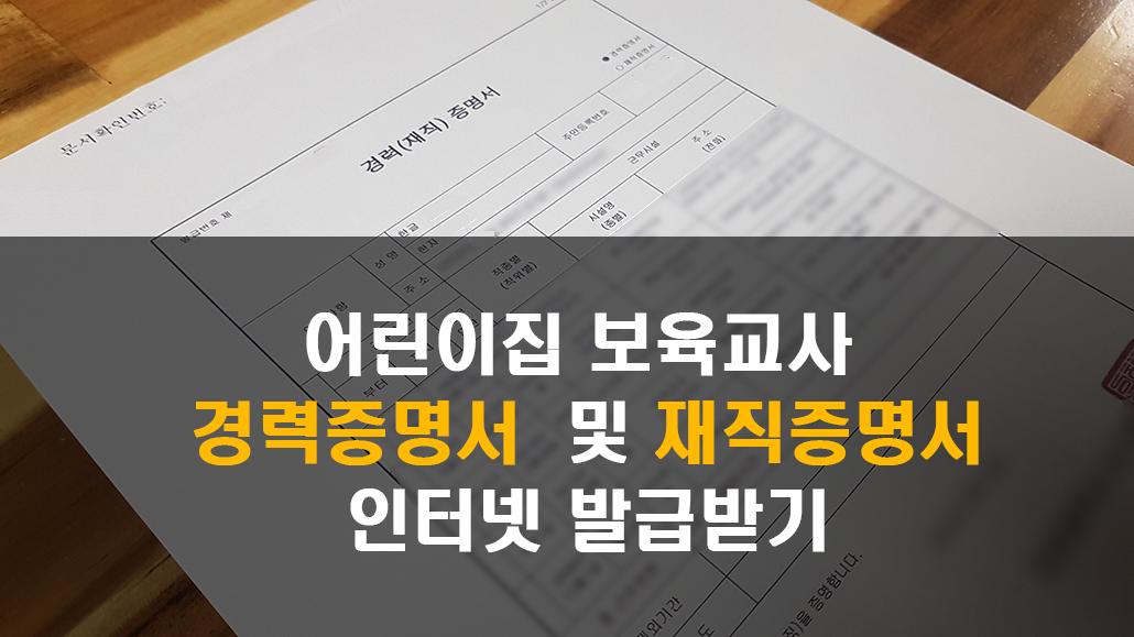 어린이집 보육교사 경력 재직 증명서.jpg