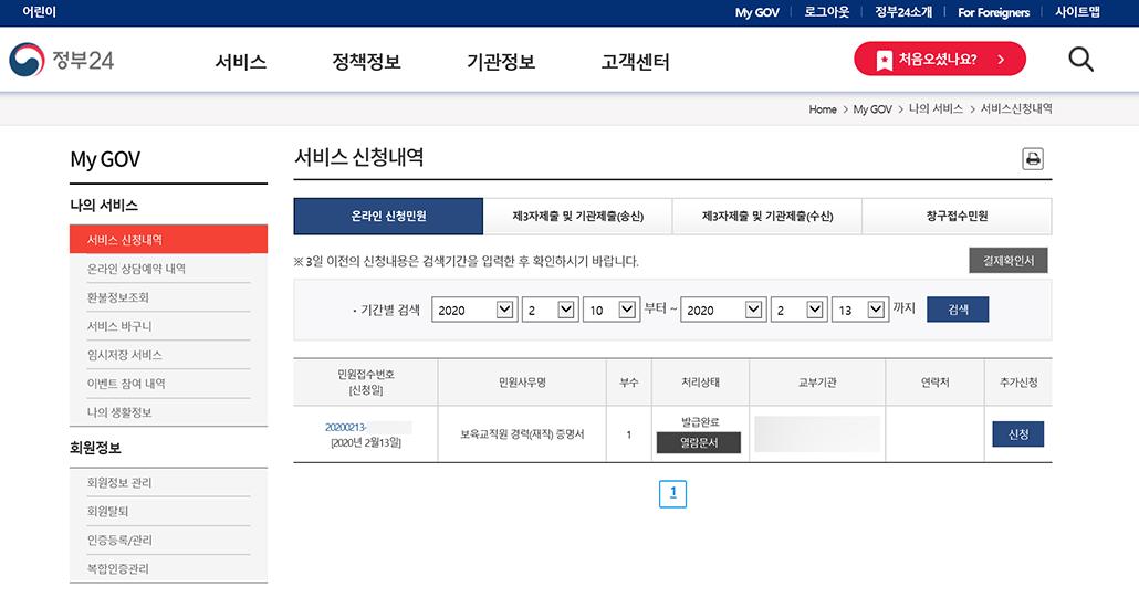 보육교직원 경력재직증명서 출력.png