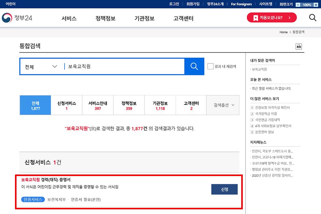 보육교직원 경력재직증명서.png