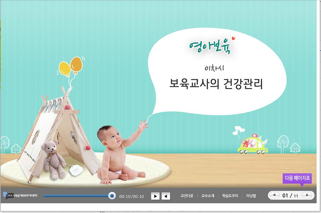 에큐케어 영아보육 과정1.png
