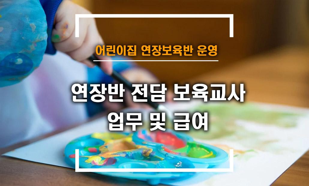 어린이집 연장반 보육교사 급여 및 업무.jpg