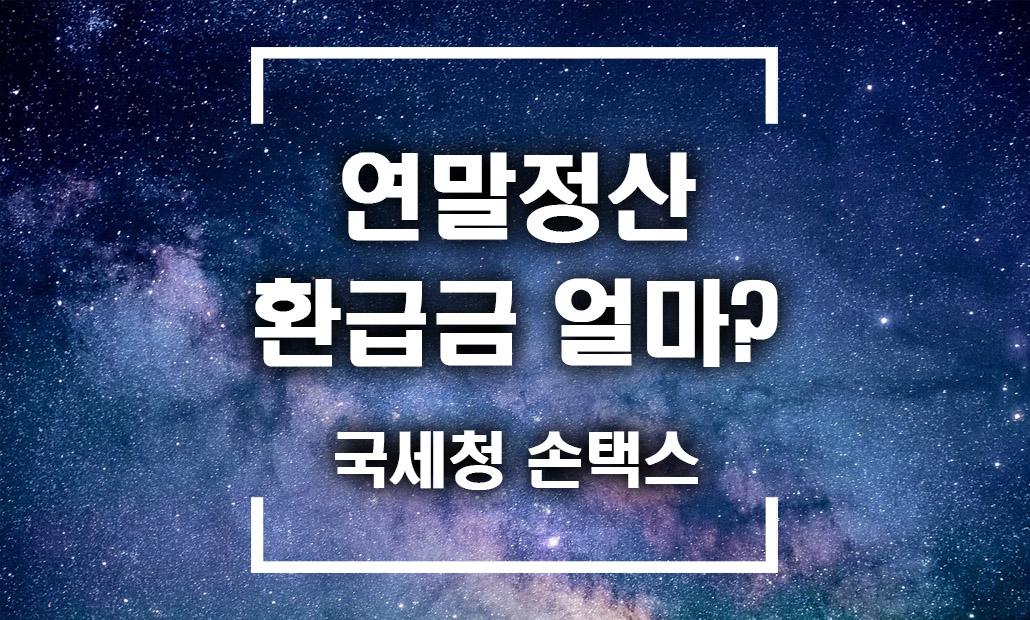 연말정산 환급금 손택스.jpg