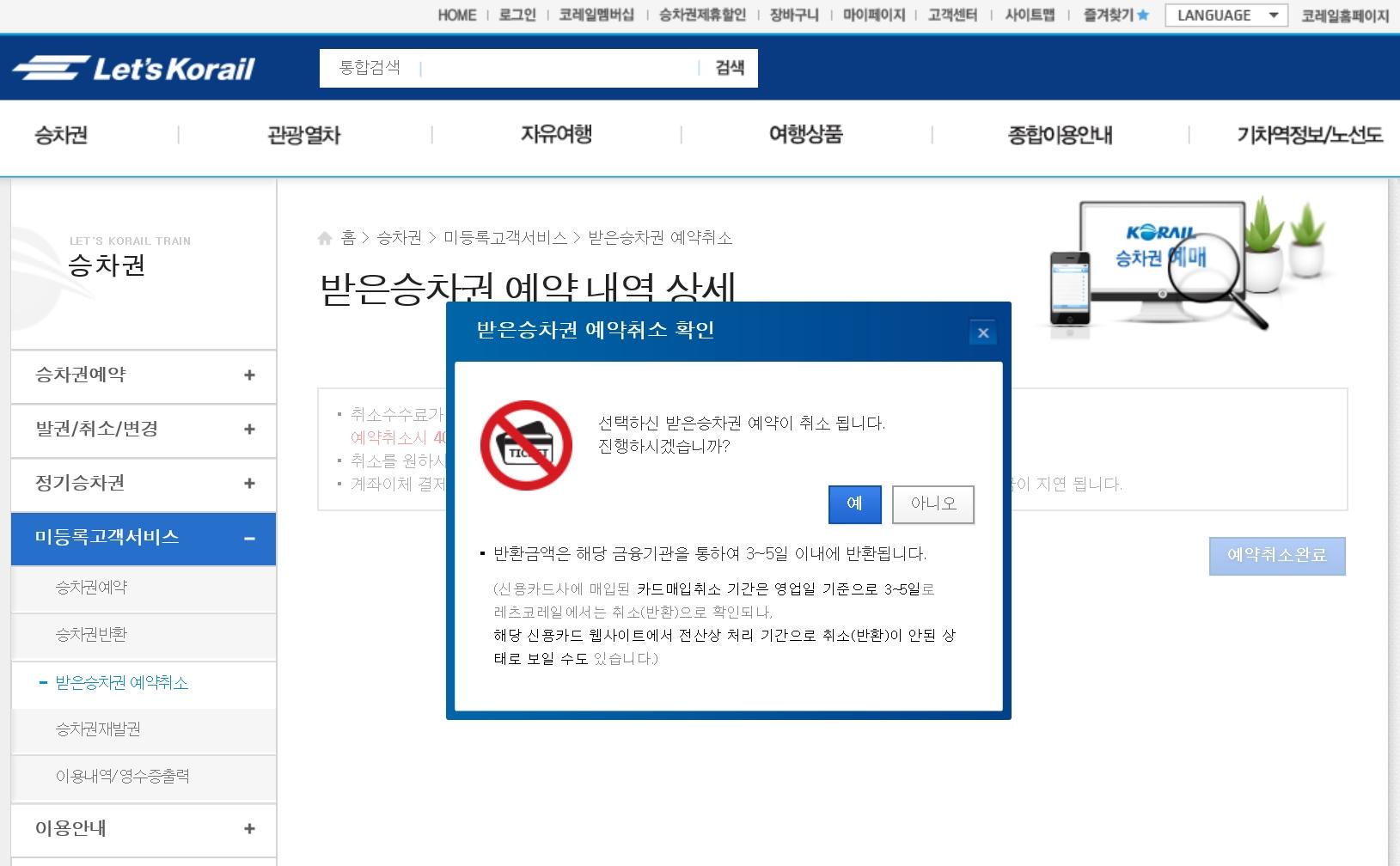 비회원 발권취소3.jpg