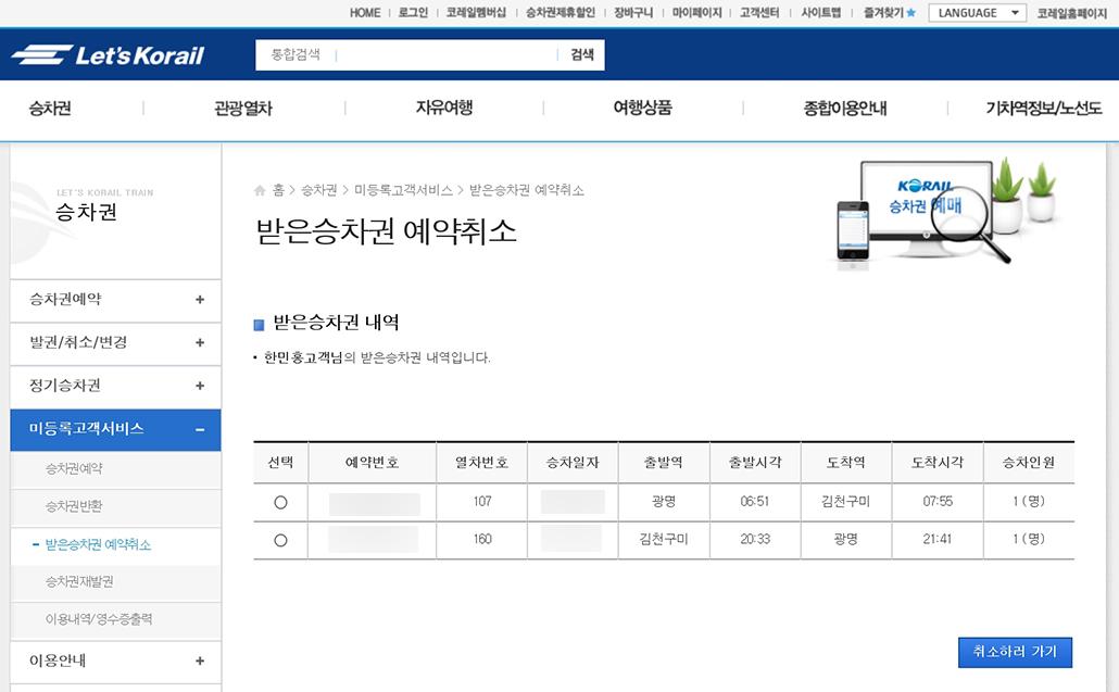 비회원 발권취소1.jpg