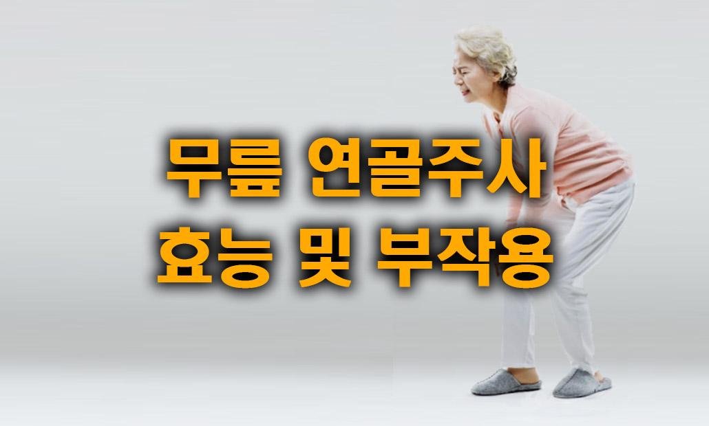 무릎통증 연골주사 효능.jpg