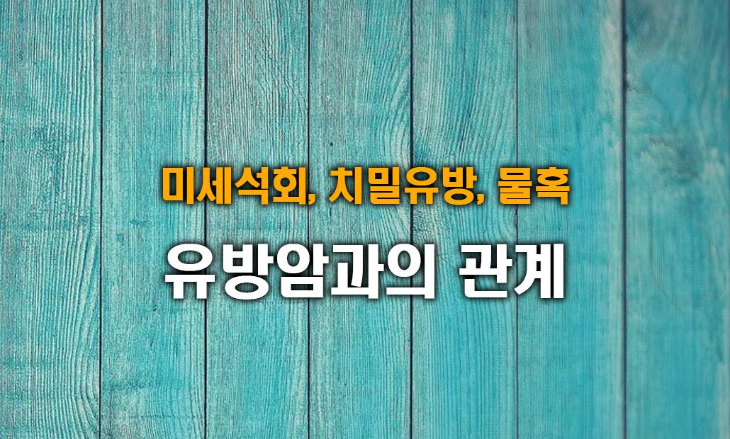 유방 미세석회 치밀유방 유방물혹.jpg