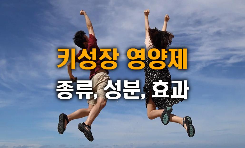 키성장 아이클타임, 종근당 아이커.jpg