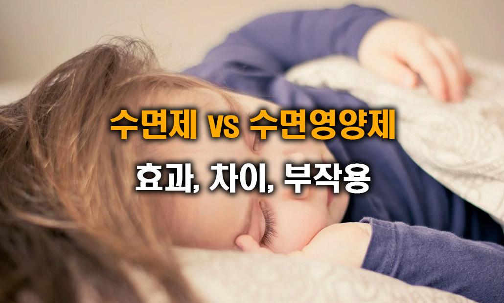 수면영양제.jpg