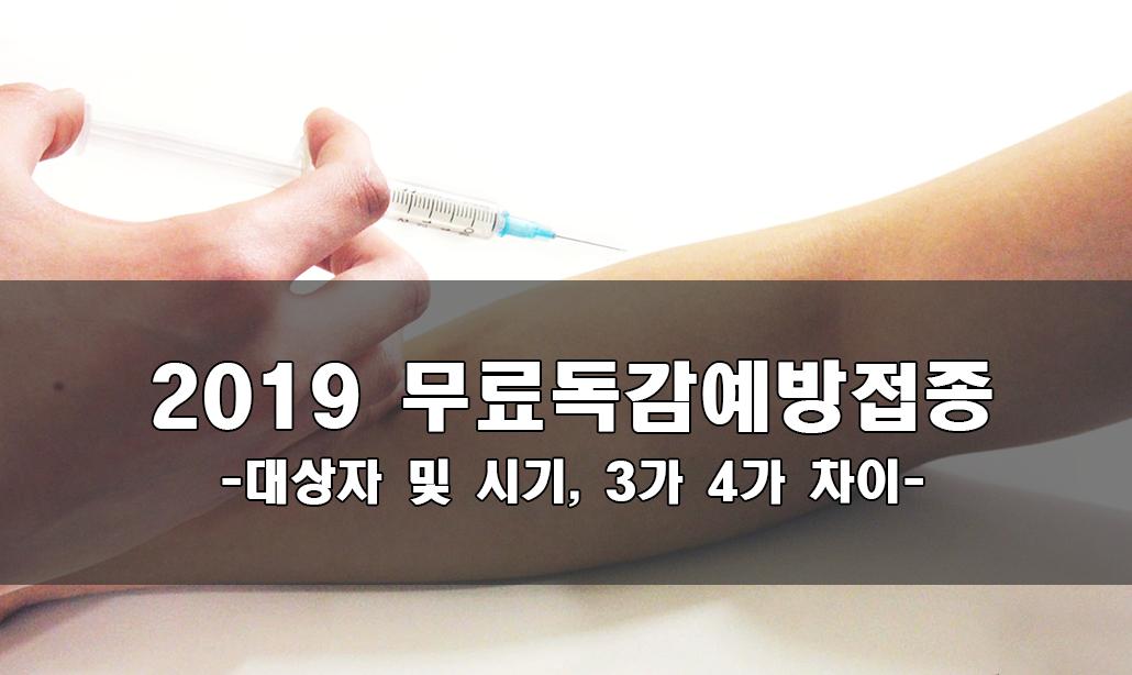 독감예방접종.png