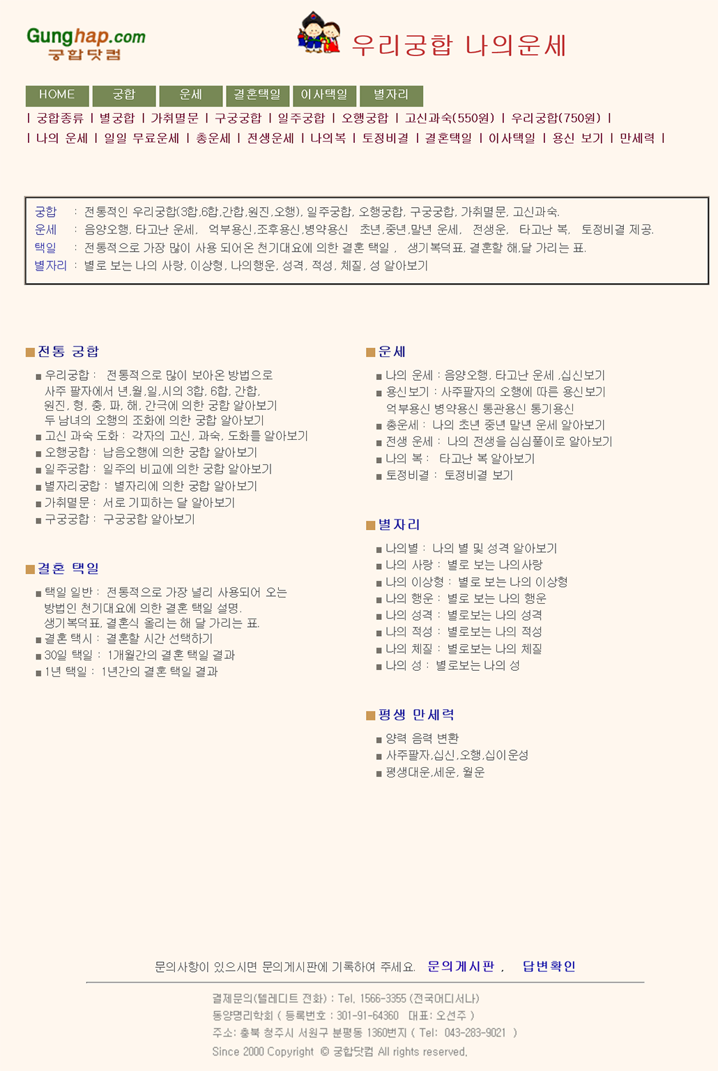 궁합닷컴운세.png