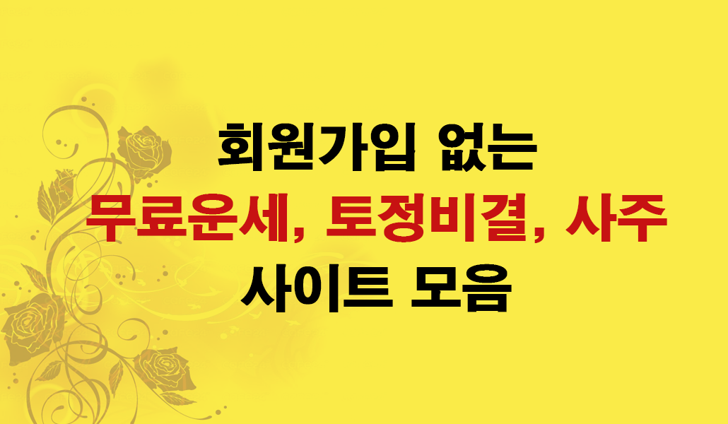 무료운세사주 토정비결.png
