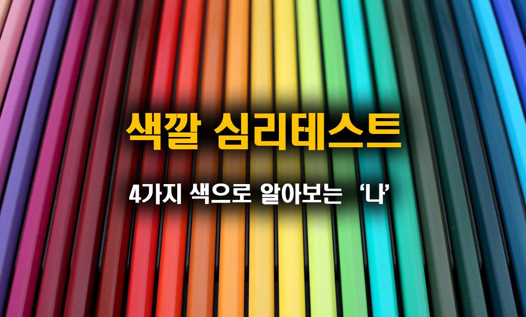 색깔 심리테스트 1.jpg