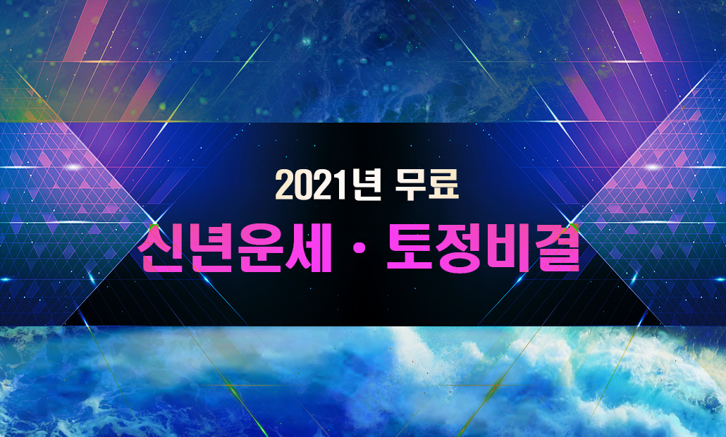 2021년 무료 신년운세 토정비결.jpg