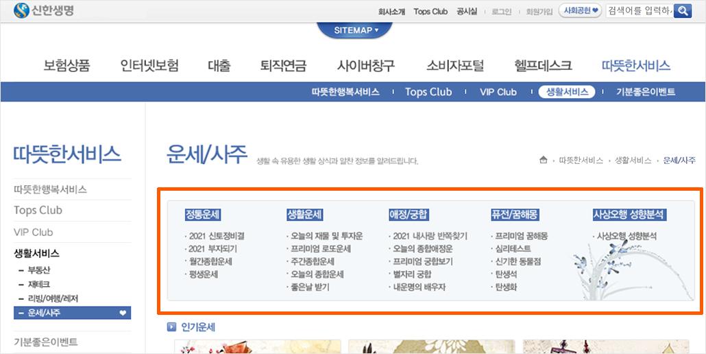 신한은행 무료운세1.jpg