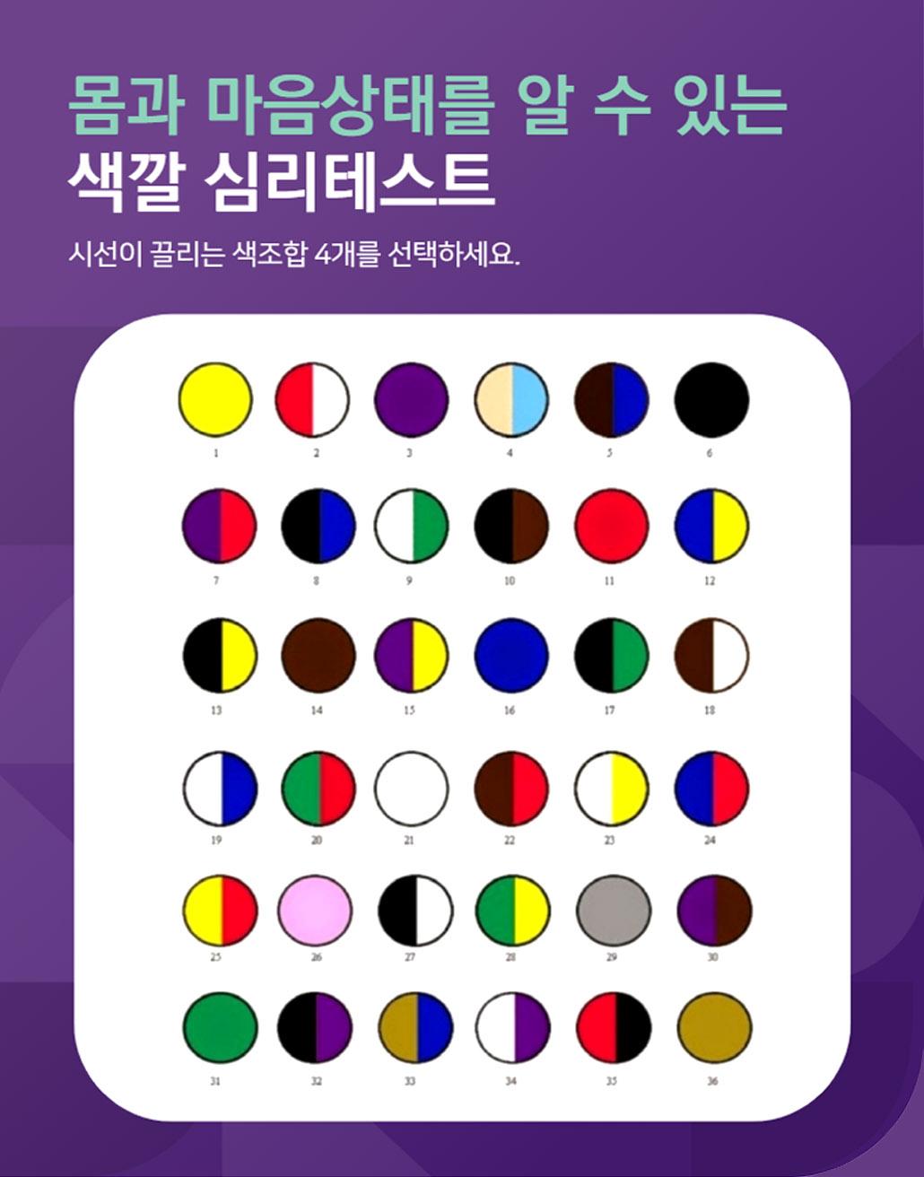 색깔 심리테스트.jpg