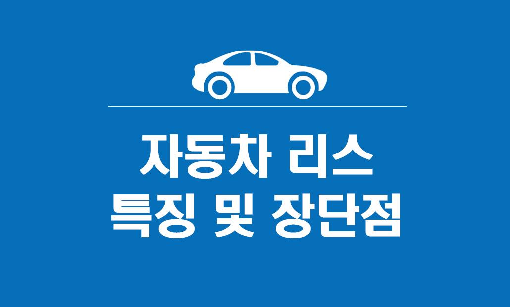 자동차 리스 특징 장단점.jpg