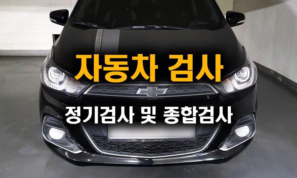 료자동차 종합검사 정기검사 유효기간 과태료.jpg